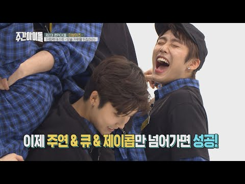 [Weekly Idol EP.372] unifying power NO.1 THE BOYZ's Guinness Challenge