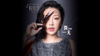 蔚雨芯 Rainky Wai -《微光》內地電視劇《一粒紅塵》主題曲 - Official MV - 官方完整版