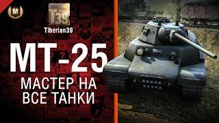 Мастер на все танки №89: МТ-25 - от Tiberian39