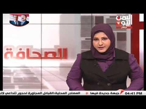 قناة اليمن اليوم - الصحافة اليوم 16-02-2019