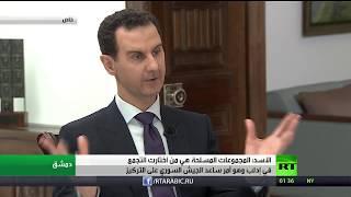 الأسد لـ RT: الحرب في سوريا ليست طائفية ولكن الغرب سعى لترويج ...