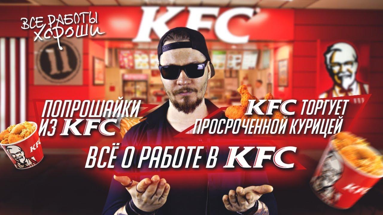 KFC торгует просроченной курицей. Все о работе в КФС. Попрошайки из KFC.