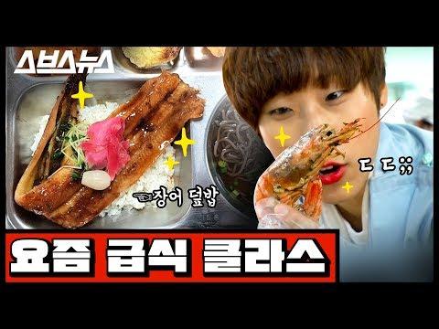 [문명특급 EP.27] 급식에 킹타이거 새우?...장관 표창 받은 학교 근황 / 스브스뉴스