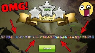 ALL TROOPS ATTACK IN CLASH OF CLANS | BIGGEST ATTACK OF CLASH OF CLANS ! | ALL UNITS ATTACK IN COC !