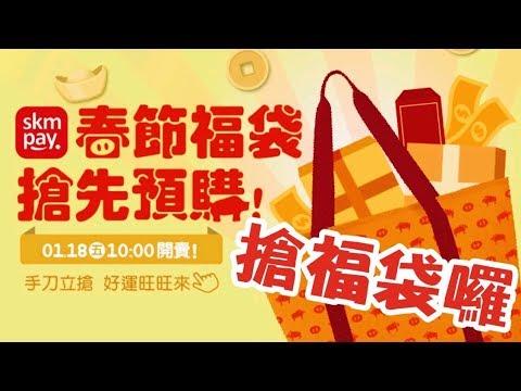 2019/01/18 新光三越 好運FUZU新春福袋 @ 台南市中西區