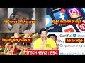 TechNews in Telugu 894:Facebook, Twitter, Instagram be banned,paras singh youtuber,apple,dizo,mi 11