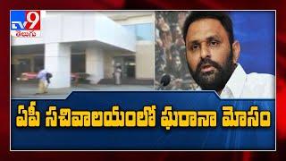 Minister Kodali Nani's peshi attender cheats job aspirant ..