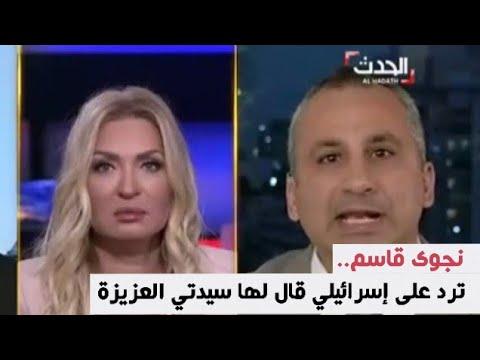 شاهد رد المذيعة على إسرائيلي قال لها سيدتي العزيزة