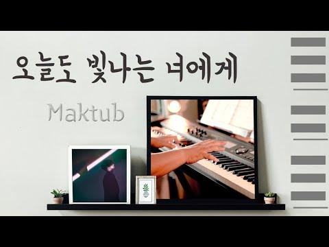 축가로 괜찮은 곡 탄생 | 마크툽(Maktub) - 오늘도 빛나는 너에게 (To You My Light) 피아노 연주와 악보