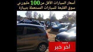 أسعار السيارات الأقل من 100 مليون في سوق القليعة للسيارات بولاية ...