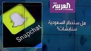 تفاعلكم | تفاصيل حجب سناب شات في السعودية     -