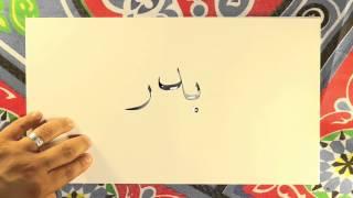 الحلقة التاسعة: تطبيقات على حرف الباء - نفهم