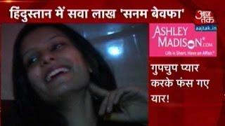 Vishesh: Online Dating Portal Ashley Madison Hacked