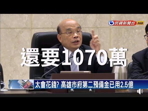蘇貞昌批登革熱議題上賴皮 韓國瑜:行政院也賴皮-民視新聞