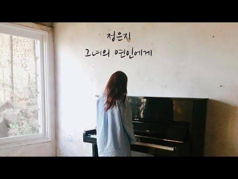 [비공개 음원] 정은지 그녀의 연인에게 (Lyrics)