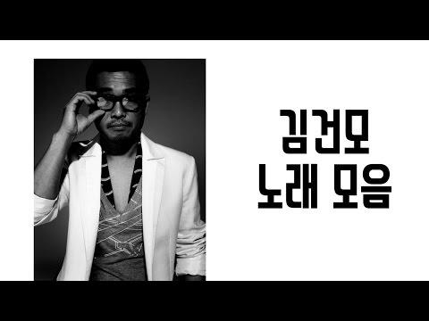 김건모 좋은 노래 모음
