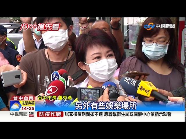 台中.台南實施戴口罩.實名制 不戴口罩將強制開罰