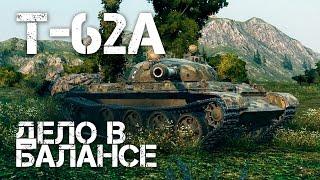 Т-62а Дело в балансе