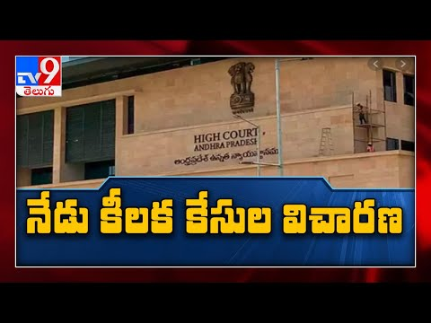 AP High Court to hear pleas regarding SSC exams, Capital issues