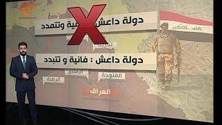 كيف انحسر وانحصر تنظيم داعش في العراق وسوريا؟     -
