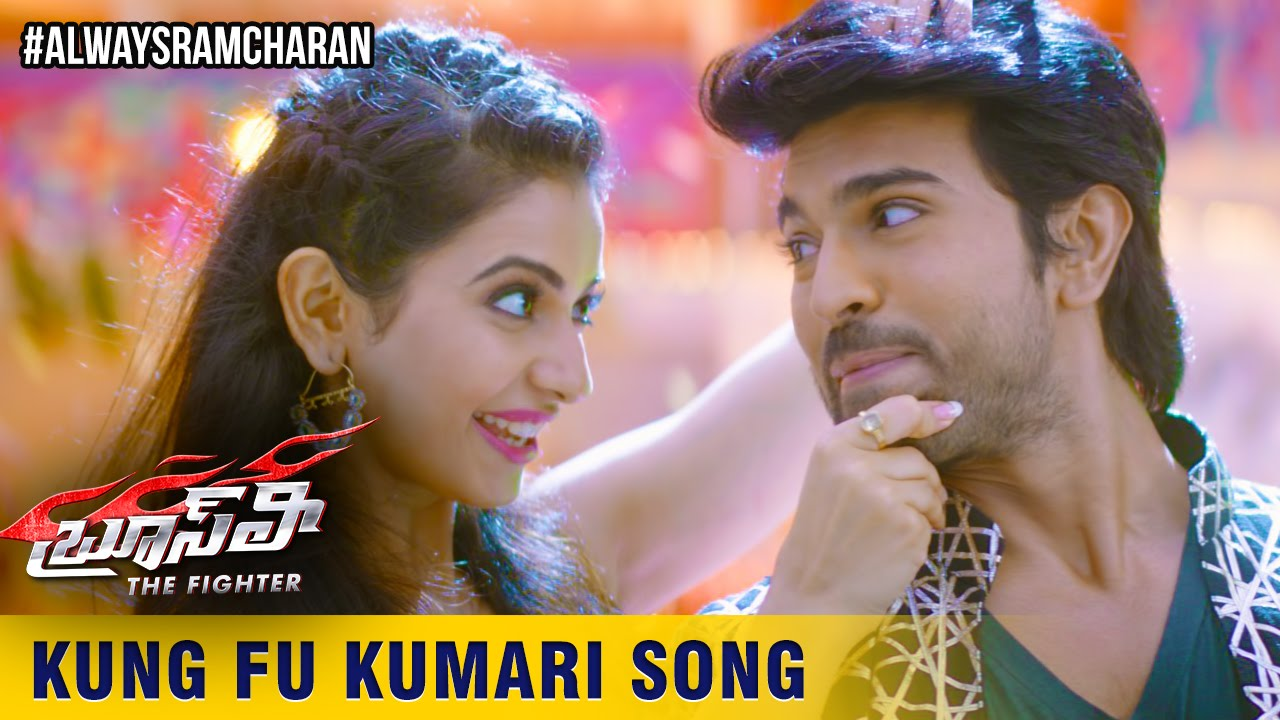 Bruce Lee The Fighter Songs | Kung Fu Kumari Song Trailer | Ram Charan | Rakul Preet | Sreenu Vaitla