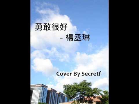 楊丞琳勇敢很好K歌大賽 Cover By Secretf