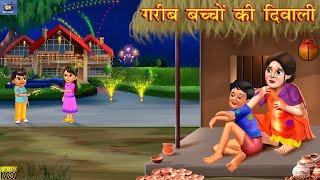 गरीब बच्चो की दिवाली || Hindi Stories | Hindi Kahaniya | Hindi Moral Stories || Diwali Ki Kahani