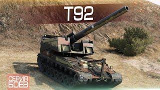 Серия боёв на Т92 - Зависимый от команды