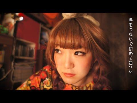 坂口喜咲withぴいぴい - にんげん【Official Music Video】