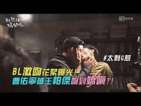 【腐平天下】BL激吻花絮曝光! 曹佑寧被王柏傑吻到嬌嗔?!