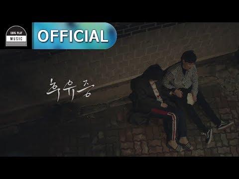 민경훈X김희철 '후유증 (Falling Blossoms)' MV
