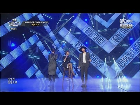 EPIK HIGH - '헤픈엔딩(HAPPEN ENDING)' (Feat.JOE WON SUN of ROLLERCOASTER) 1120 M COUNTDOWN