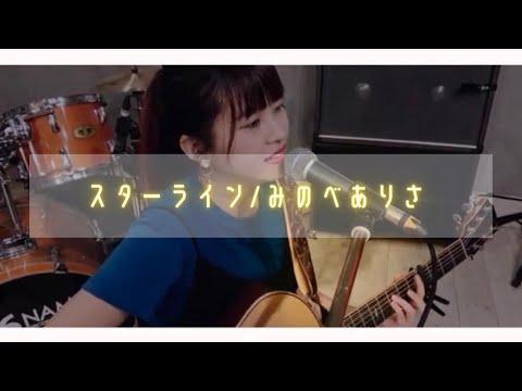 スターライン/みのべありさ【MV】