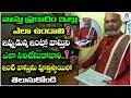 Best Vasthu Tips Live  By Sri Nanaji Patnaik Garu || Vasthu Vignana Sasthram || Devotional Tree