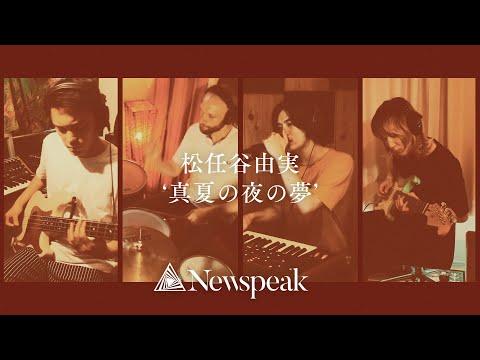 松任谷由実 - 真夏の夜の夢 (Covered by Newspeak)