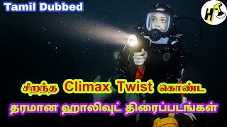 5 Best Hollywood Movies Which Has Twisted Climax  | Tamil - Hollywood Tamizha