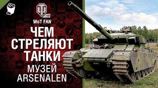 Чем стреляют танки? Музей Arsenalen №5