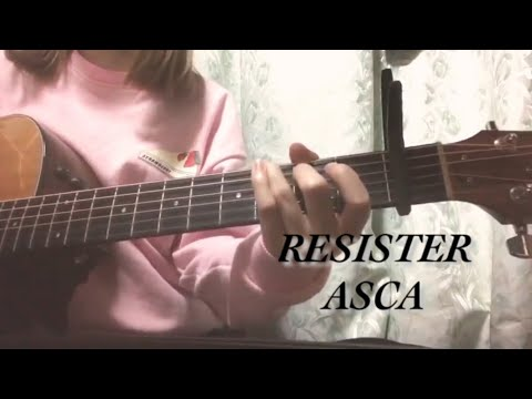 RESISTER / ASCA  ソードアート・オンラインアリシゼーション OP (covered  by 晴田悠加) 【弾き語り】