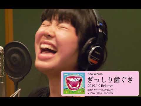 眉村ちあき「ぎっしり歯ぐき」制作ドキュメンタリー Vol.4