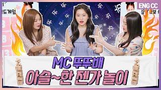 [EN] MC 뚜뚜 주최! 아이린X슬기와 아슬한 젠가 놀이 [EP.8-1]