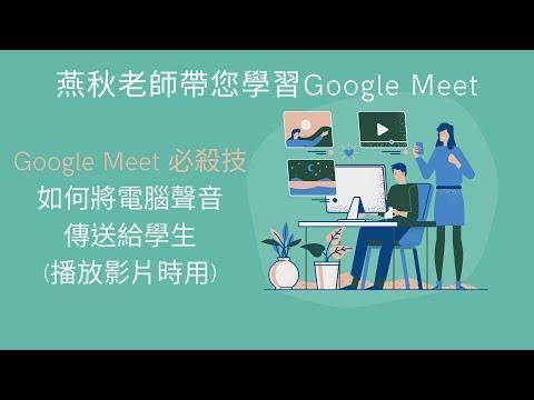 燕秋老師帶您學習-Google Meet之必殺技_如何將電腦聲音傳給學生(分享影片時用)