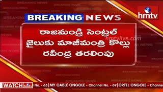 Police shifts TDP leader Kollu Ravindra to Rajahmundry Jai..