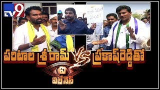 Eye Witness: TDP Paritala Sriram Vs YCP Prakash Reddy..