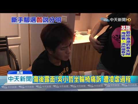 20191020中天新聞 傷後露面!吳小哲坐輪椅痛訴 遭凌虐過程