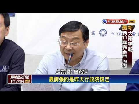 20190611 蔡麗雪閃辭一銀 藍批行政院如太上董事會 - 民視新聞網