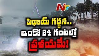 Weather Report : Pethai Cyclone to Hit Andhra Pradesh in Few Hours | NTV