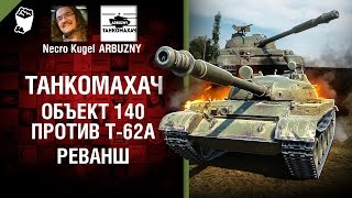 Объект 140 против Т-62А - Реванш - Танкомахач №72 - от ARBUZNY и Necro Kugel