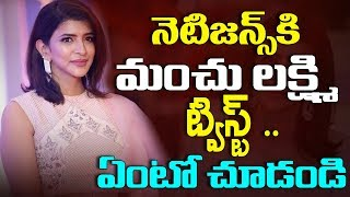 Manchu Lakshmi Gives Shocking Twist To Netizens!..