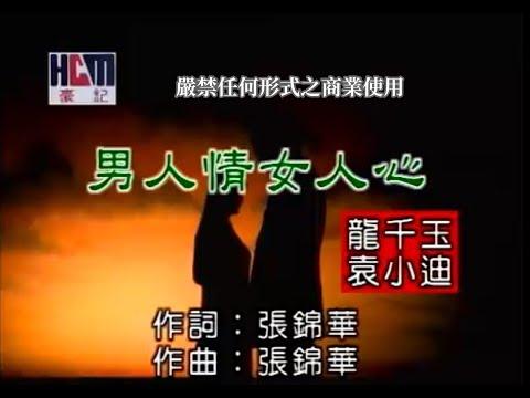 龍千玉VS袁小迪-男人情女人心(練唱版)