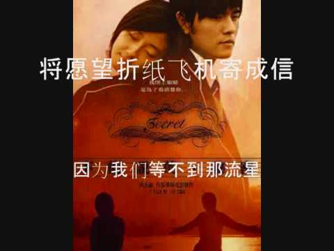 周杰伦-蒲公英的约定 (HQ) Jay Chou- Dandelion's Promise(lyrics and translations)